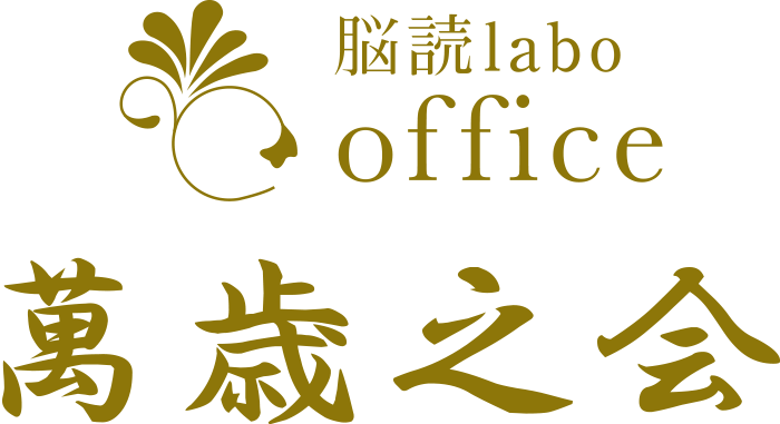 脳読labo office萬歳之会